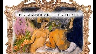 Урок живописи акрилом. Копия Рубенса.Фламандская техника живописи (художник Буянов Дмитрий)