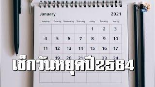 กางปฏิทิน! เช็กวันหยุดยาว ประจำปี 2564 : Matichon TV