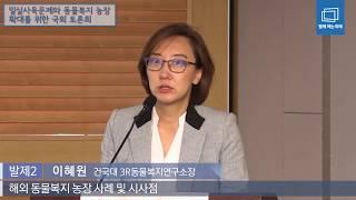 [밀실사육문제와 동물복지농장 확대를 위한 국회토론회] …