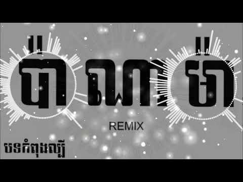 pa na ma  remix 2018 - ថ្មីកំពុងពេញនិយម(Mrr Reak on-The Mix)