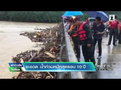 สถานการณ์น้ำท่วมภาคใต้ | 06-01-60 | เช้าข่าวชัดโซเชียล