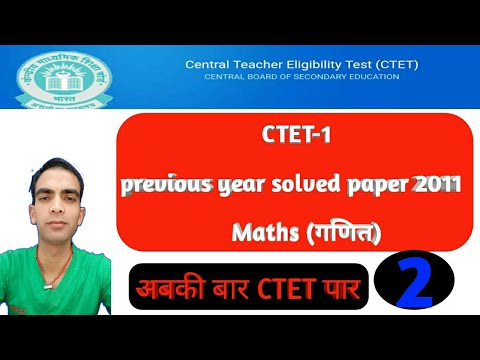 CTET-1 | 2011 previous year solved paper | maths | By Maths Circle thumbnail