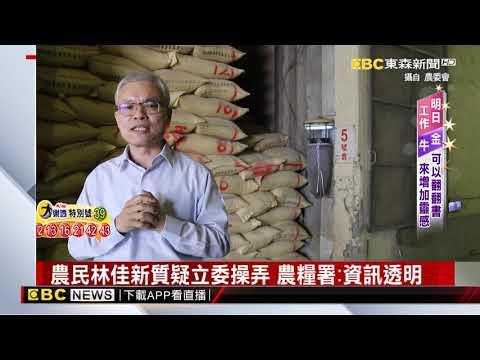 農民林佳新痛批農糧署:4.1折賤價賣米給大陸