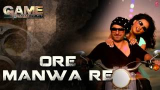 Ore Manwa Re Full Song (Audio) - Arijit Singh and Akriti Kakkar - Game Bengali Movie 2014