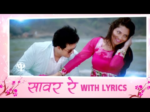 Lyrical: Saavar Re Mana - Mitwaa Marathi Movie - Full Marathi Song With Lyrics - Swapnil, Sonalee