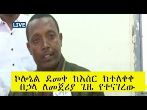Ethiopia:coloneil Demeke Speaks Out For The First Time(ኮሎኔል ደመቀ ከእስር ከተለቀቀ በኃላ ለመጀሪያ ጊዜ የተናገረው)