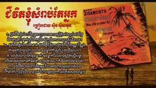 Video ជីវិតខ្ញុំសម្រាប់តែអ្នក  ច្រៀងដោយ ស៊ិន ស៊ីសាមុត  Sin sisamouth  khmer old song download MP3, 3GP, MP4, WEBM, AVI, FLV Juli 2018