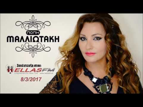 Η Πόπη Μαλλιωτάκη στον Hellas Fm 97.2 (Radio Interview, 08/03/2017)