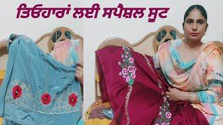 ਵਰਤਾਂ ਲਈ ਸਪੈਸ਼ਲ ਸੂਟ ਸਸਤੇ ਤੇ ਹੰਢਣ ਵਾਲੇ |  Embroidery  Suits | Latest Punjabi Suits | Punjabi Corner
