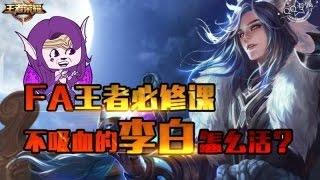 【FA王者必修课】01不吸血的李白怎么活?! 超清