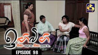 IGI BIGI Episode 98 || ඉඟිබිඟි  || 09th MAY 2021 Thumbnail