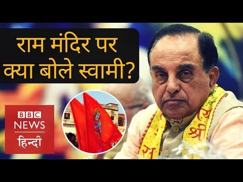 BJP's Subramanian Swamy talks about Ram Temple, Modi government and upcoming elections (BBC Hindi)