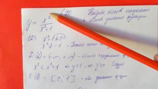 20 Алгебра 9 класс Найдите область определения и область значения функции