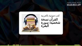 كتب صوتية بالعربية -