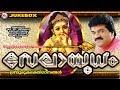 വേലായുധം | Velayudham | Hindu Devotional Songs Malayalam | Muruka Songs | M G Sreekumar