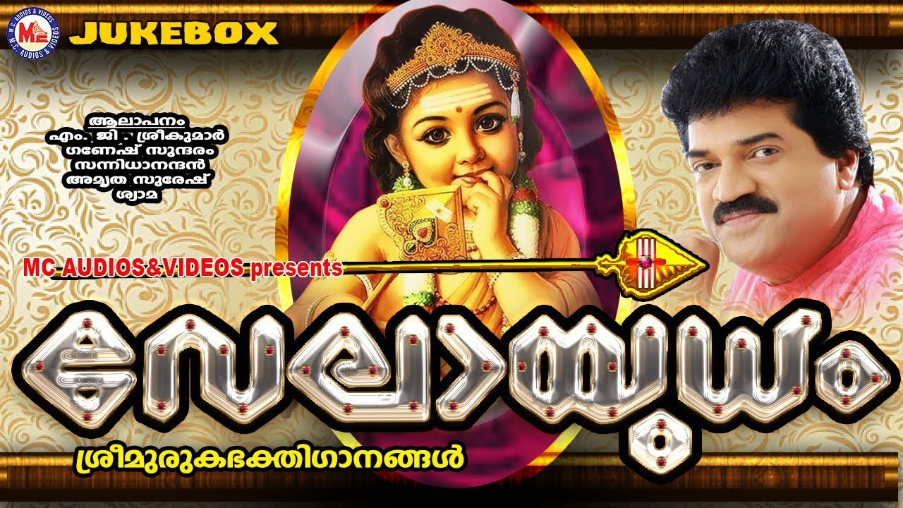 Download വേലായുധം   Velayudham   Hindu Devotional Songs Malayalam   Muruka Songs   M G Sreekumar