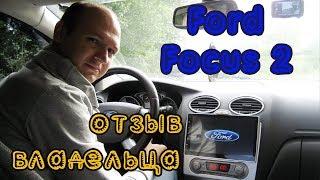 видео форд фокус 2 рестайлинг