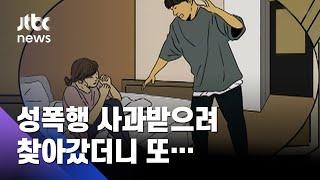 """""""성폭행 사과해"""" 따지자 또 범행…&…"""