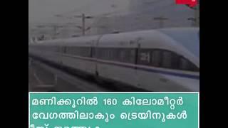 സ്വകാര്യ നിക്ഷേപം തേടി ഇന്ത്യൻ റെയിൽവേ #IndianRailway  #PrivateInvestments #Channeliam