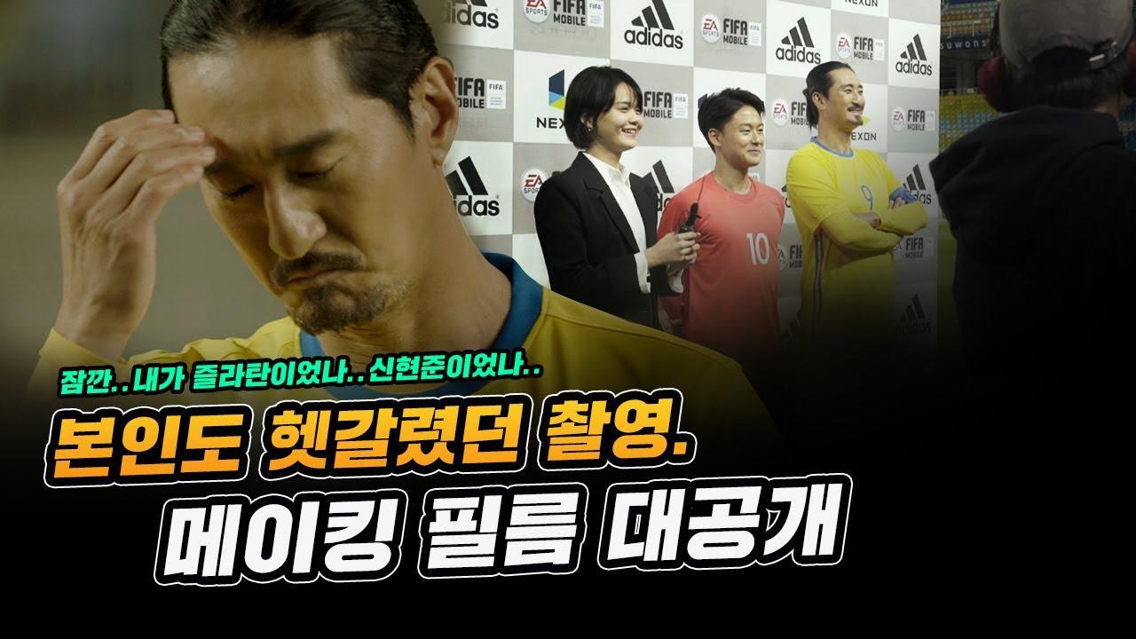 [피파모바일] 본인도 헷갈렸던 촬영. 신라탄 촬영 현장 대공개!!