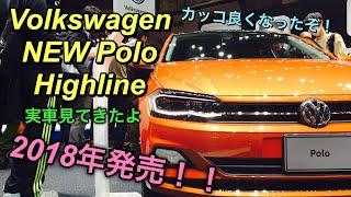 フォルクスワーゲン 新型 ポロ ハイライン 実車見てきたよ☆フルモデルチェンジでカッコ良くなり018年日本発売!Volkswagen NEW Polo Highline TMS2017