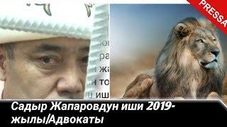 Садыр Жапаровдун ИШИ БОЮНЧА Адвокаты КҮЧТҮҮ кайрылуу жасады/ГЕНПРОКУРАТУРАга кайрылды/Боштондук!!!