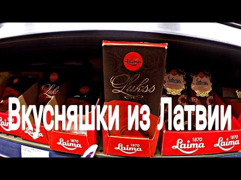 Цены на продукты в Латвии.