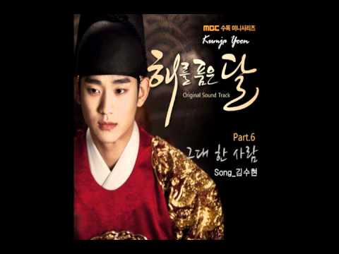 Kim Soo Hyun - The One And Only You (Ringtone)