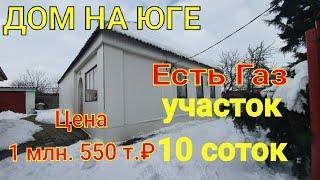 Дом на ЮГЕ / Есть  газ, участок 10 соток/ Цена 1 млн. 550 т.₽