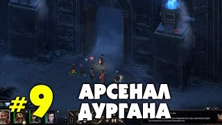 Прохождение Pillars of Eternity: The White March. Арсенал Дургана! #9