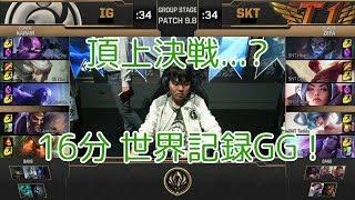 [世界記録]iG(Rookie ライズ) VS SKT(Faker イレリア) D2G6 - MSI 2019 Group Stage
