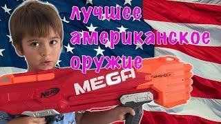 Тема и его игрушки для мальчиков  Лучшее американское оружие