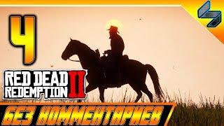 Прохождение RED DEAD REDEMPTION 2 Без Комментариев Часть 4 На Русском PS4 Pro