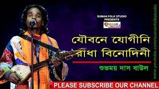 যৌবনে যোগীনি রাধা বিনোদিনী ll  শুভময় দাস বাউল ll Shuvamay Das Baul ll Folk Song