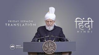 Friday Sermon | 2nd Jul 2021 | Translation | Hindi