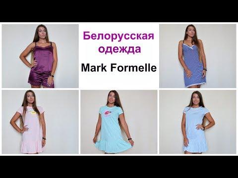 ПОКУПКА ОДЕЖДЫ С ПРИМЕРКОЙ/ БЕЛОРУССКАЯ ОДЕЖДА  MARK FORMELLE