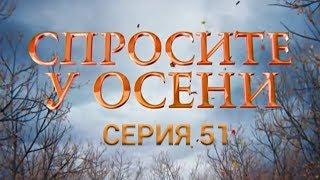 Спросите у осени - 51 серия (HD - качество!) | Премьера - 2016 - Интер
