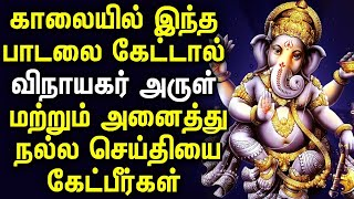GANESH WILL PROVIDE YOU WITH THE KNOWLEDGE TO ACHIEVE GREAT SUCCESS | Lord Ganapathi Tamil Padalgal