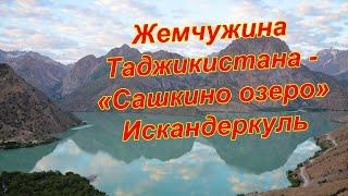 Туристические места. Природа Таджикистана. Озеро Искандеркуль - жемчужина Фанских гор