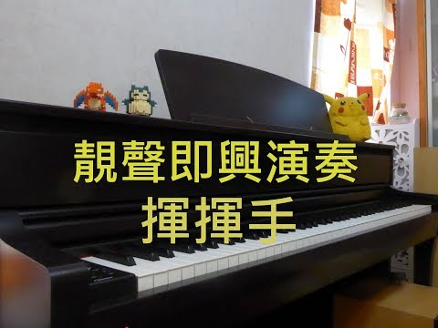 [即興演奏] 揮揮手 - JW 王灝兒 Piano Cover by MapleRobot