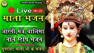Live - माता के भजन - आरती ,मंत्र ,चालीसा - NON STOP MATA KE BHAJAN - नॉनस्टॉप माता  के भजन