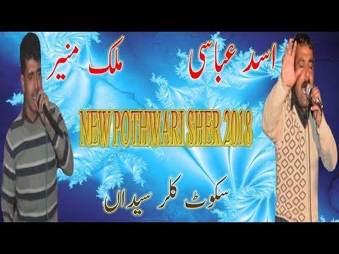 Pothwari Sher - 2018 - Malik Munir Vs Asad Abbasi - Sakoot