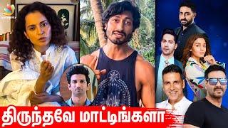 Sushant-ஐ  அடுத்து ஒதுக்கப்படும் மற்றொரு நடிகர் | Kangana Ranaut, Vidyut Jammwal, Bollywood Nepotism