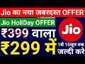 Jio बड़ी खुशखबरी 399 वाला 299में   Jio Holiday Hungama Offer   Jio-Phone Pe App Recharge Offer