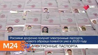 """""""Москва и мир"""": временные ограничения и электронные паспорта - Москва 24"""