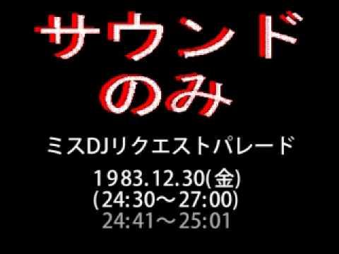 「ミスDJリクエストパレード」1983.12.30