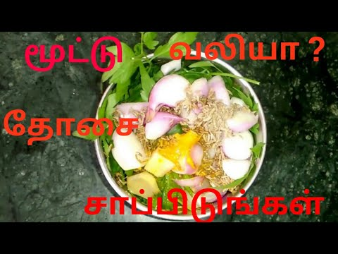 Mudakathan Keerai dosai in tamil - how to...
