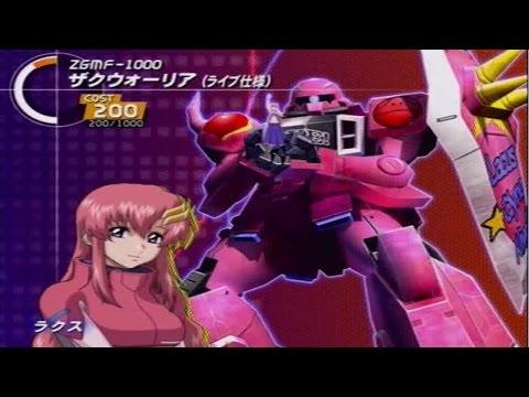 GSDVSZAFT 2 - Lacus Clyne [J-POP ZAKU] Arcade Run