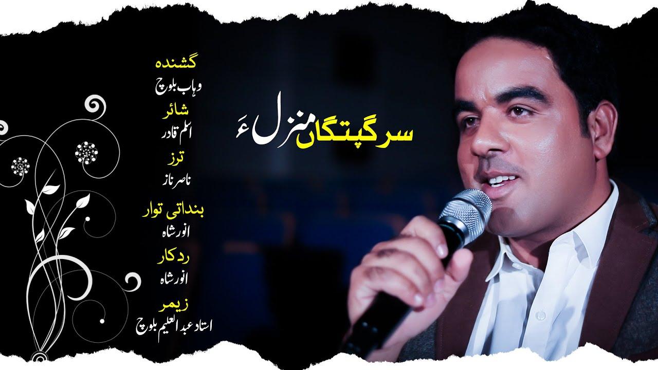 Sar Giptgan Manzila I Wahab Baloch I Aslam Qadir I