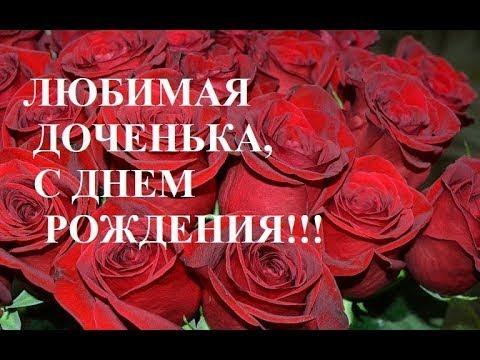 с днем рождения,любимая дочка Оксана